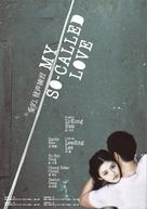 Ai de fa sheng lian xi - Taiwanese Movie Poster (xs thumbnail)