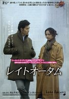 Late Autumn - Japanese Movie Poster (xs thumbnail)