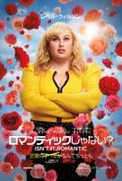 Isn't It Romantic - Japanese Movie Poster (xs thumbnail)