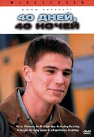40 Days and 40 Nights - Russian DVD movie cover (xs thumbnail)