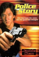 Police Story - DVD movie cover (xs thumbnail)