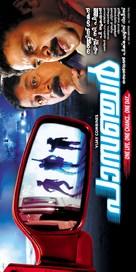 Passenger - Indian Movie Poster (xs thumbnail)