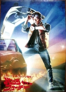 Back to the Future - Japanese Advance poster (xs thumbnail)