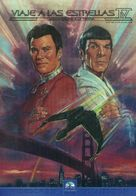 Star Trek: The Voyage Home - Mexican DVD movie cover (xs thumbnail)