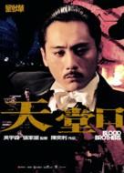 Tian tang kou - Taiwanese Movie Poster (xs thumbnail)