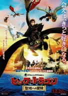How to Train Your Dragon: The Hidden World - Japanese Movie Poster (xs thumbnail)