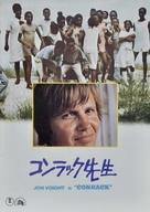 Conrack - Japanese Movie Poster (xs thumbnail)