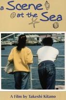 Ano natsu, ichiban shizukana umi - VHS movie cover (xs thumbnail)