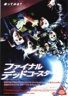 Final Destination 3 - Japanese Movie Poster (xs thumbnail)