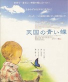 The Blue Butterfly - Japanese poster (xs thumbnail)