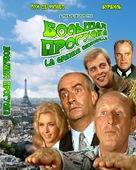 La grande vadrouille - Russian Movie Cover (xs thumbnail)