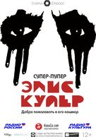 Super Duper Alice Cooper - Russian Movie Poster (xs thumbnail)
