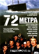 72 Meters - Russian DVD cover (xs thumbnail)