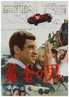 Échappement libre - Japanese Movie Poster (xs thumbnail)