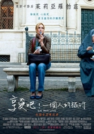 Eat Pray Love - Taiwanese Movie Poster (xs thumbnail)