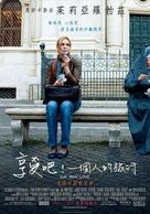 Eat Pray Love - Taiwanese Movie Poster (xs thumbnail)