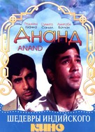 Anand - Russian DVD movie cover (xs thumbnail)