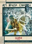 Sharasojyu - Russian DVD cover (xs thumbnail)