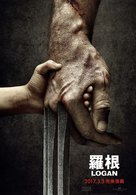 Logan - Taiwanese Movie Poster (xs thumbnail)