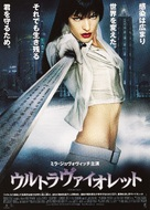 Ultraviolet - Japanese Movie Poster (xs thumbnail)