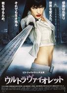 Ultraviolet - Japanese Movie Poster (xs thumbnail)