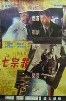 Se7en - Chinese Movie Poster (xs thumbnail)