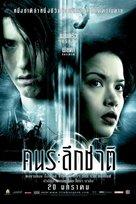 Kon raruek chat - Thai poster (xs thumbnail)