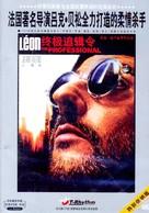 Léon - Chinese DVD movie cover (xs thumbnail)