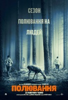 The Hunt - Ukrainian Movie Poster (xs thumbnail)