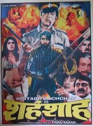 Shahenshah - Indian Movie Poster (xs thumbnail)