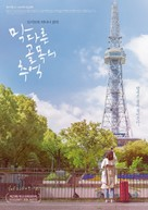 Memories of a Dead End - South Korean Movie Poster (xs thumbnail)