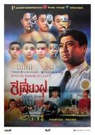 Qi xiao fu - Thai Movie Poster (xs thumbnail)