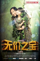 Treasure Hunt - Chinese Movie Poster (xs thumbnail)