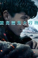Dunkirk - Taiwanese Movie Cover (xs thumbnail)