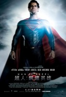 Man of Steel - Hong Kong Movie Poster (xs thumbnail)