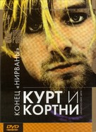 Kurt & Courtney - Russian Movie Cover (xs thumbnail)