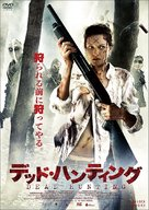Preservation - Japanese DVD movie cover (xs thumbnail)
