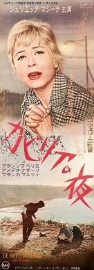 Le notti di Cabiria - Japanese Movie Poster (xs thumbnail)