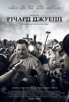 Richard Jewell - Ukrainian Movie Poster (xs thumbnail)