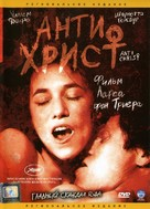Antichrist - Russian DVD movie cover (xs thumbnail)