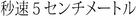 Byousoku 5 senchimeetoru - Japanese Logo (xs thumbnail)