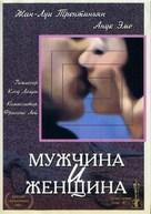 Un homme et une femme - Russian DVD cover (xs thumbnail)