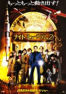 Night at the Museum: Battle of the Smithsonian - Japanese Movie Poster (xs thumbnail)
