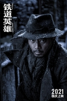Railway Heroes - Chinese Movie Poster (xs thumbnail)