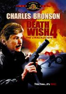Death Wish 4: The Crackdown - DVD movie cover (xs thumbnail)