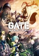"""Gate: Jieitai Kanochi nite, Kaku Tatakaeri"" - Japanese Movie Cover (xs thumbnail)"