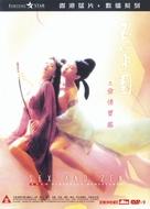 Rou pu tuan zhi tou qing bao jian - Hong Kong Movie Cover (xs thumbnail)