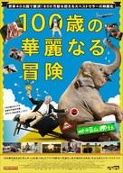 Hundraåringen som klev ut genom fönstret och försvann - Japanese Movie Poster (xs thumbnail)