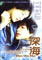 Blue Cha Cha - Hong Kong poster (xs thumbnail)