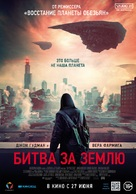 Captive State - Russian Movie Poster (xs thumbnail)